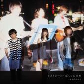 Last Scene - Ikimonogakari