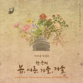 한국의 가을 - 하나