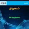 Thiruppam (Original Motion Picture Soundtrack) - EP - M. S. Vishwanathan