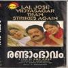 Randaam Bhaavam Original Motion Picture Soundtrack