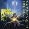 Lone Wolf - Single, Bingo Players