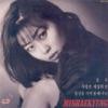 Min Hae Kyung - 성숙  사랑은 세상의 반  Single Album