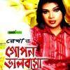 Gopon Bhalobasha