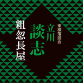 粗忽長屋 (1979)