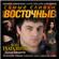 Various Artists - Самые сливки шансона Восточные 2