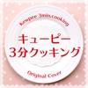 キューピー3分クッキング ORIGINAL COVER - Single ジャケット画像