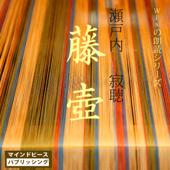 瀬戸内寂聴 「藤壺」 - Wisの朗読シリーズ(4) -