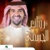 Rawaea Al Jassmi