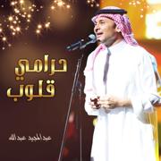 Harami Qoloub - Abdul Majeed Abdullah - Abdul Majeed Abdullah