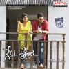 Nenu Sailaja (Original Motion PIcture Soundtrack) - EP