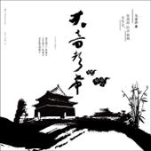 大音聲希-徐清原的聲瑜珈音樂會