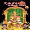 Swami Padam Ayyappa Padam