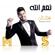 Naam Enta - Mohamed Alsalim