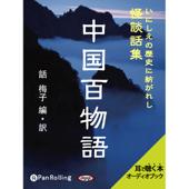 中国百物語