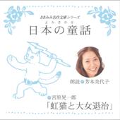 虹猫の大女退治: ききみみ名作文庫シリーズ/よみきかせ日本の童話
