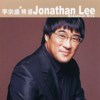 Jonathan Lee - 再回首 artwork