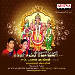 Kandhar Shasti Kavachangal & Subrahmanya Bhujangam