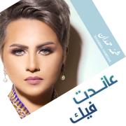 Anadet Feek - Shamma Hamdan - Shamma Hamdan
