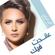 Anadet Feek - Shamma Hamdan