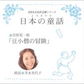 豆小僧の冒険: ききみみ名作文庫シリーズ/よみきかせ日本の童話