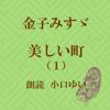 金子 みすゞ - 美しい町 (1) アートワーク