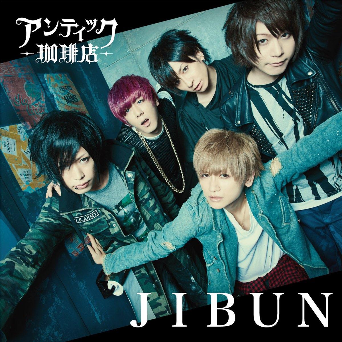 アンティック-珈琲店-の「JIBUN - Single」をiTunesで