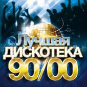 Лучшая дискотека 90/00