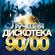 Разные артисты - Лучшая дискотека 90/00