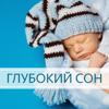 Детские сны - Музыка для малышей и детей, колыбельные музыка, успокаивающие звуки для глубокого расслабления и сна - Детские сны Звезда Academy