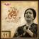 Umm Kulthum - Kesat El Ams