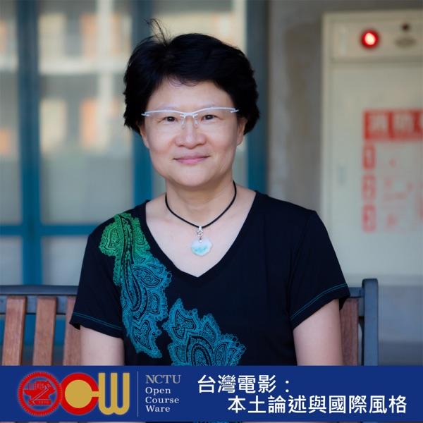 台灣電影:本土論述與國際風格 Taiwan Cinema:Local Discourse and International Style