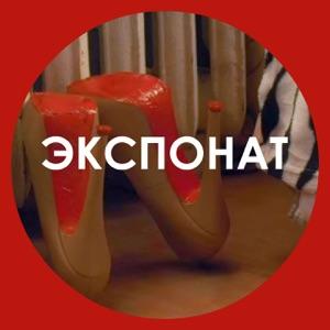 Экспонат - Single