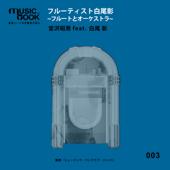 musicbook:フルーティスト白尾彰~フルートとオーケストラ~