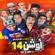 Elfakr We El Gadana - Ah Ya Zahr-1 - Ahmed Sheeba