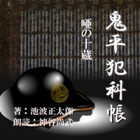 唖の十蔵 (鬼平犯科帳より): 鬼平犯科帳より