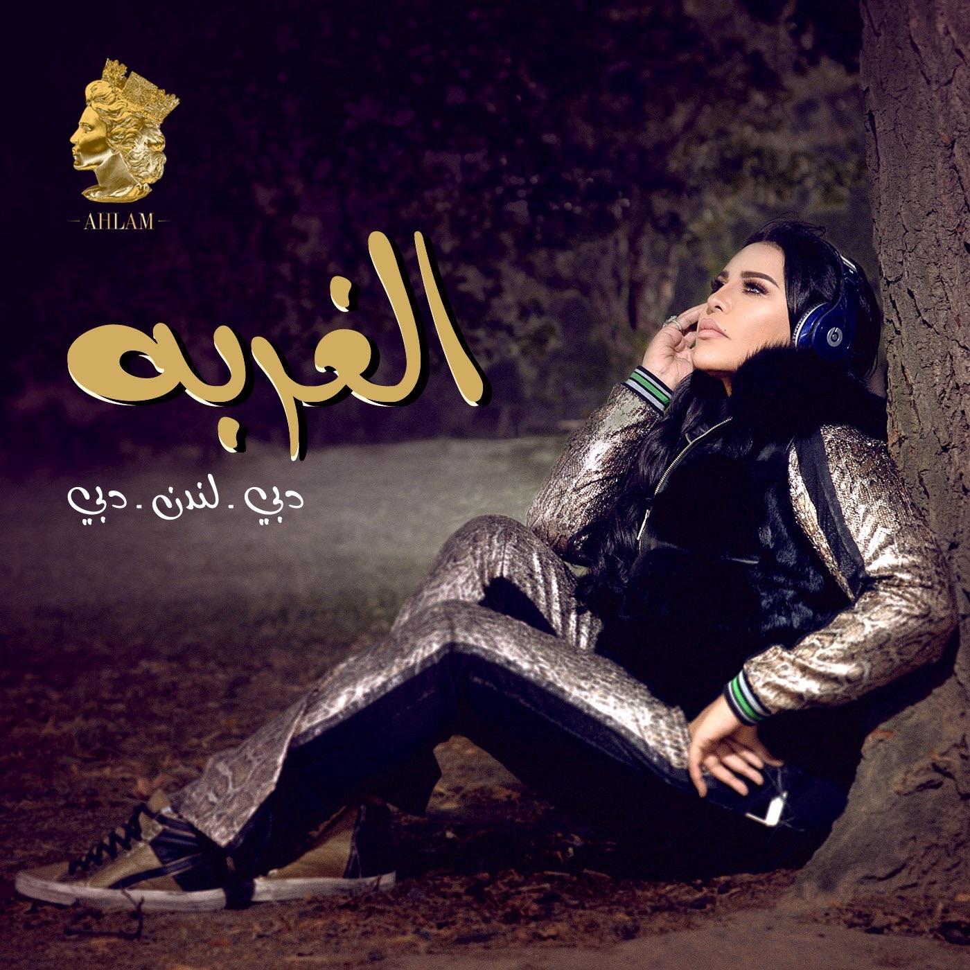 Ghorbah - Single