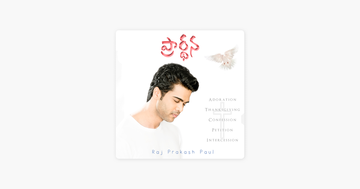 Raj prakash paul songs free download latest telugu christian.