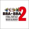 BRA★BRA FINAL FANTASY Brass de Bravo 2 ジャケット写真