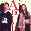 Ai no Uta feat.MUNEHIRO - Single ジャケット画像
