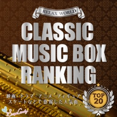 Popular Classic Music Box Top 20 Coverd Popular Songs from Movie, Drama, Figure Skating and More