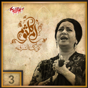 Hob Aeh (Remastered) - Umm Kulthum - Umm Kulthum