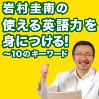 岩村圭南の「使える英語力を身につける!10のキーワード」