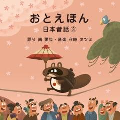 OTO-EHON Japanese Folk Tales ③