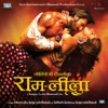 Ram Leela Original Motion Picture Soundtrack