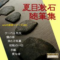 「夏目漱石随筆集」-Wisの朗読シリーズ(44)