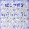 癒しの響き ~オカリナと小川のハーモニー ~ VOL-5