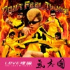Don't Feel,Think!! - Single ジャケット写真