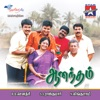 Aanandham (Original Motion Picture Soundtrack) - EP