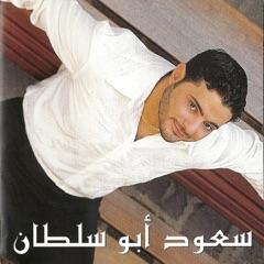 Saoud Bou Sultan