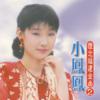 懷念福建金曲, Vol. 2 - 小鳳鳳